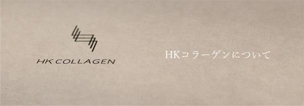 HKコラーゲン
